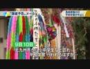 核推進派弁護士唐澤貴洋、長崎の平和学習を妨害