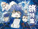 第51回『自分探しの旅の功罪〜ヤンサン深夜特急スペシャル!!』2/2