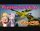 【Minecraft】Pixelmonのすゝめ part33【Pixelmon】