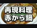 名古屋名物 赤から鍋【再現してみた()】