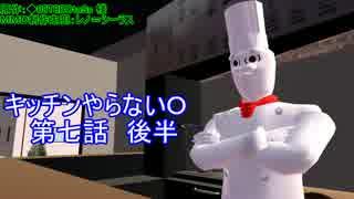 【MMDドラマ】キッチンやらないO 第七話 後半