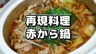 【1分クッキング】名古屋名物 赤から鍋【