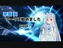 【pso2】琴葉葵、アークス始めましたpart.7【VOICEROID+実況】