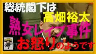 総統閣下は高畑裕太熟女レイプ事件にお怒