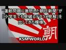 """蓮舫問題に朝日新聞""""が『小学生でも見破るデタラメ見解』を掲載。"""