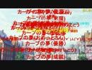 広島東洋カープ25年ぶり優勝時のご注文はうさぎですか?第1羽の様子