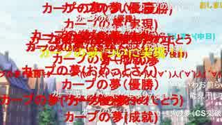 広島東洋カープ25年ぶり優勝時のご注文は
