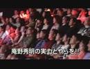ホモと見る『シン・ゴジラ』発声可能上映ガイド映像
