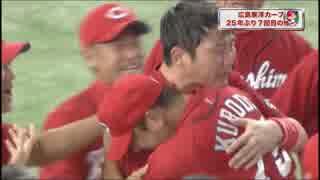 【黒田】完全リーグ優勝した広島東洋カー