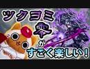 【モンスト実況】2度目の降臨で急に楽しくなったツクヨミ零!【超絶】