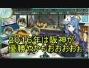 広島優勝おめでとう!!阪神ファンが溶鉱炉やってやるかもおおお