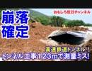 【韓国 平昌五輪への高速鉄道トンネル】 測量ミスで将来の崩落確定!