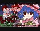 【東方ニコカラHD】【Innocent Key】東方スイーツ! ~鬼畜姉妹(ry(On vocal)[PV Size]