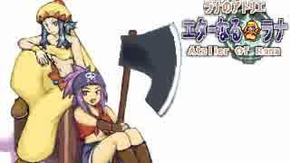 【VIPRPG】 ラナのアトリエ エターなるラナ 最初だけプレイ