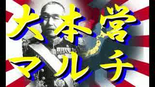 【HoI2大日本帝国プレイ】大本営マルチpar
