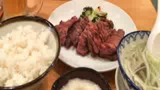 【これ食べたい】 牛タン焼き その3 ~たまに煮込み~
