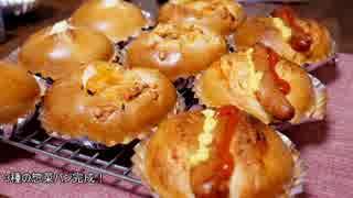 【秋のパン祭り】3種の惣菜パン