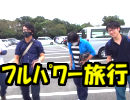 【旅行】スナザメ原田内藤たけぉ牛沢タラチオのフルパワー旅行前編予告