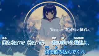【ニコカラ】フラジール【off vocal版】(-3キー)