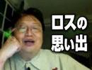 #143岡田斗司夫ゼミ9月11日号延長戦