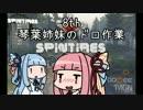 【Spintires】琴葉姉妹のドロ作業8th【VOICEROID実況】