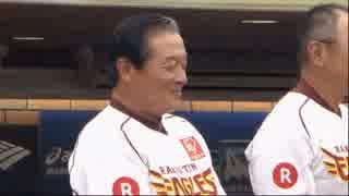 絶対に笑ってはいけない試合前の国歌斉唱 16/09/11(日) 楽天vsハム
