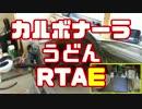 【牛乳・生クリーム不使用】カルボナーラうどん【RTAE】