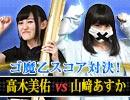 【#5】ケイブ広報ガールズ(仮)VS謎の刺客!ゴシックは魔法乙女スコア対決 夏の陣