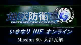 【地球防衛軍4】いきなりINFオンライン St.80【4画面ゆっくり実況】