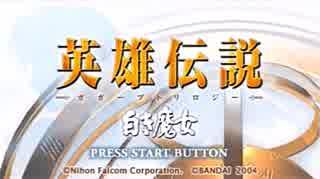 英雄伝説Ⅲ_白き魔女(PSP版)01