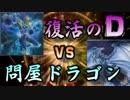【バラエティー型デュエル動画】遊戯王やろうぜ!~第52回~