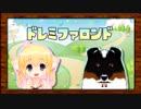 【MMD】ドレミファロンド【ふぉっくす紺子】