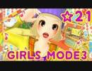 【GIRLS MODE3 キラキラ☆コーデ】 ぴかぴかセンスで女子力UP!【実況】☆21
