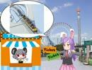 パークカス☆.tokyo dome city attractions