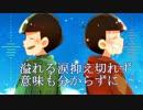 【おそ松さん人力(コラボ)】タ/イ/ム/マ/シ/ン【速度松】