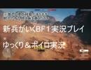 新兵がいくBF1実況プレイ ゆっくり&ボイロ実況 1/2