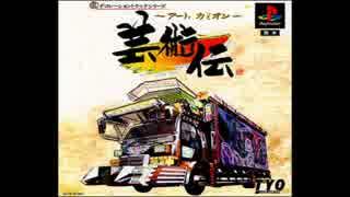 トラック慕情 【作業用BGM】~アートカミ