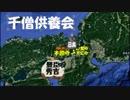 【鎌倉仏教シリーズ】第78回・日蓮宗⑧日奥と不受不施派2-1