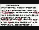 【鎌倉仏教シリーズ】第78回・日蓮宗⑧日奥と不受不施派2-2
