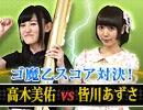 【#7】ケイブ広報ガールズ(仮)VS謎の刺客!ゴシックは魔法乙女スコア対決 夏の陣