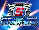 【PS4】地球防衛軍5 1stPV 運命開始。
