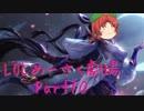 LOLめーさく劇場Part10