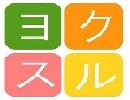 9月25日は溜池山王で憲法をヨクスルイベントに参加しよう★