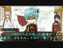 【刀剣CoC】リア狂集合!「狂人の園」00【ゆっくり実卓リプレイ】