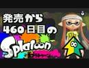 【初見実況】発売から460日目のスプラトゥーン【Splatoon】 part1
