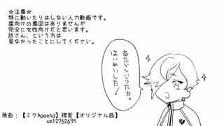 【人力刀剣乱舞】襟首【鶯丸】 thumbnail