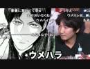 【公式】うんこちゃん『ウメハラ FIGHTING GAMERS!CUP』2/6