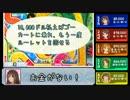 【卓ゲm@ster】ニュージェネ+ポジパで人生ゲーム!part3