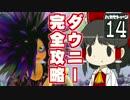 【Splatoon】ハカセトゥーン 第14話 ~ダウニトゥーン~【ゆっくり実況】