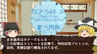 SCP-548-JPをゆっくり紹介するよ【日本の素敵なSCPを紹介!part5】